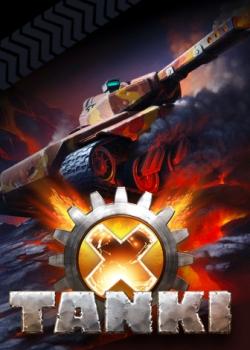 Tanki X [14.04.17] (2016) PC
