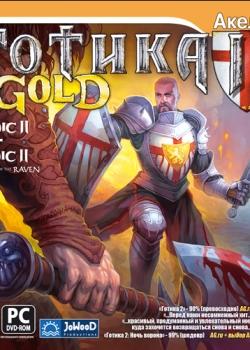 Готика 2 - Золотое издание / Gothic 2 - Gold Edition (2004) PC