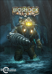 BioShock 2 Remastered [v 1.0.122228] (2016) PC
