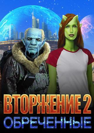 Вторжение 2: Обреченные / Invasion 2: Doomed (2016) PC