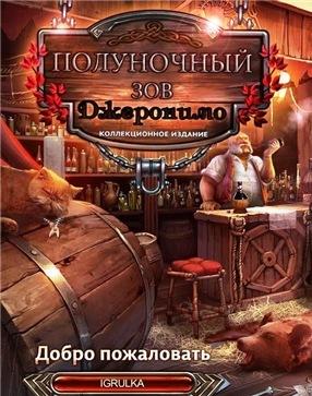 Полуночный зов 2: Джеронимо. Коллекционное издание (2016) PC