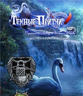 Темные притчи 11: Принцесса-Лебедь и Великое Дерево. Коллекционное издание (2016) PC