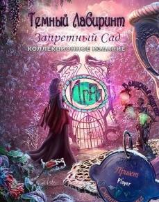Темный лабиринт 3. Запретный сад. Коллекционное издание (2016) PC
