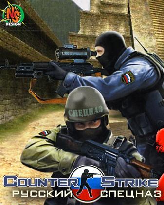 скачать русский спецназ 2 торрент