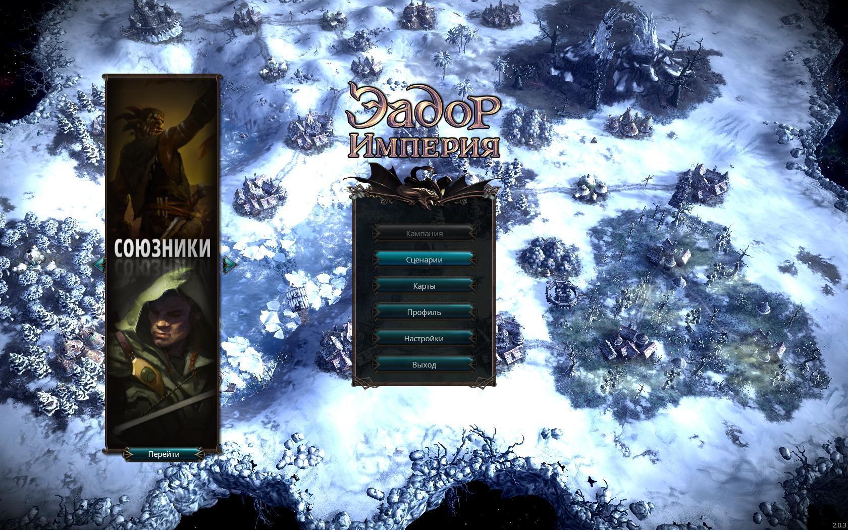 Скриншот Эадор: Империя / Eador: Imperium (2017) PC