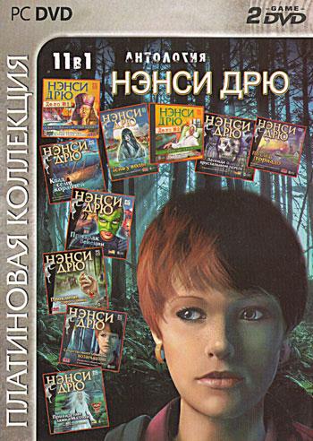 Нэнси Дрю - Антология (1998-2011) PC