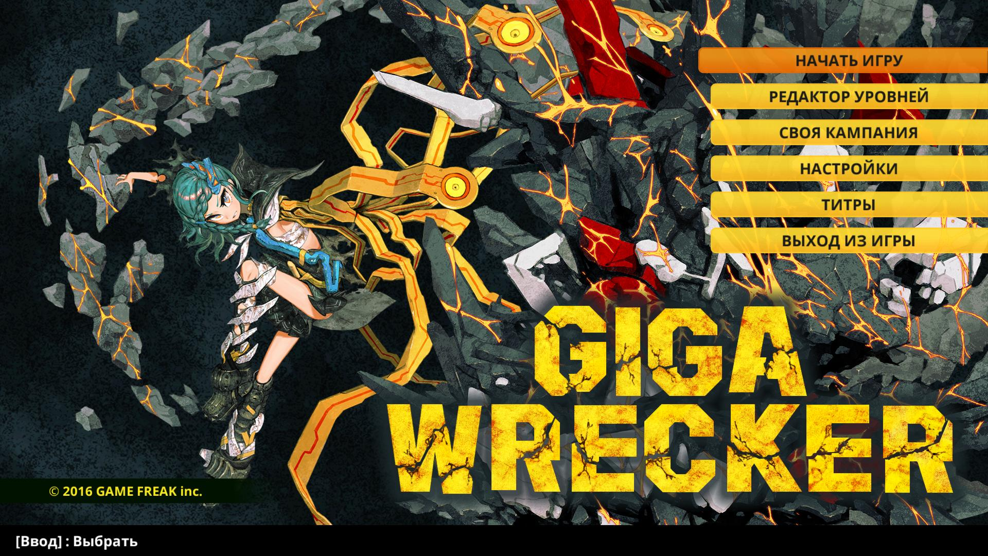 Скриншот Giga Wrecker (2017) PC
