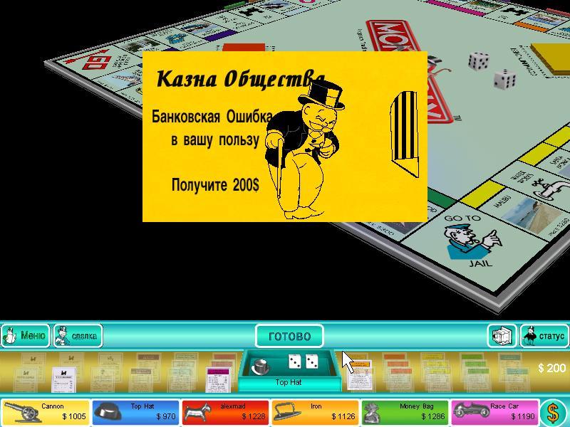 Monopoly 3 rus скачать торрент