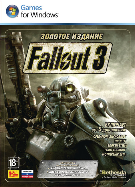 Fallout 3 Золотое издание (2010) PC