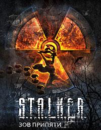 S.T.A.L.K.E.R. : Зов Припяти - S.N.I.P.E.R. (2012) PC