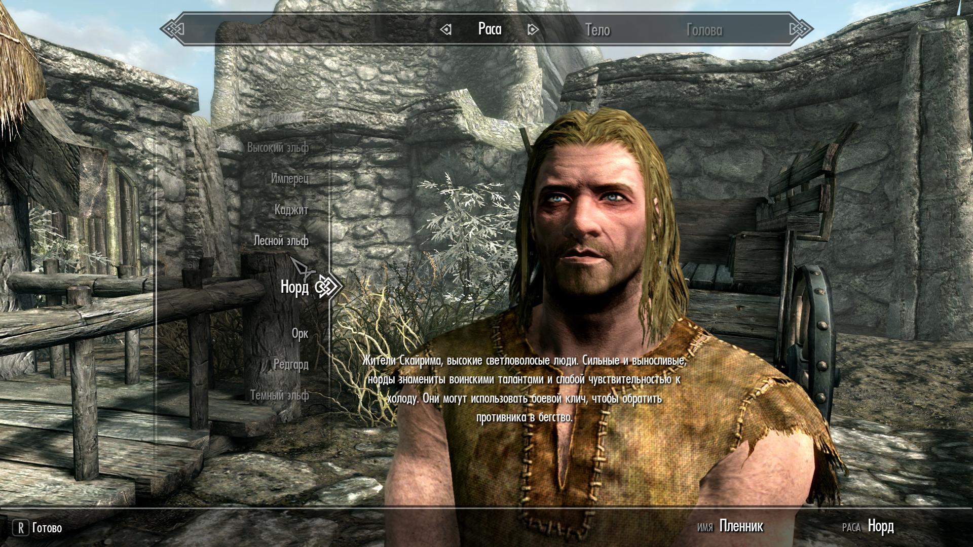 Скриншот The Elder Scrolls V Skyrim Special Edition (2016) PC