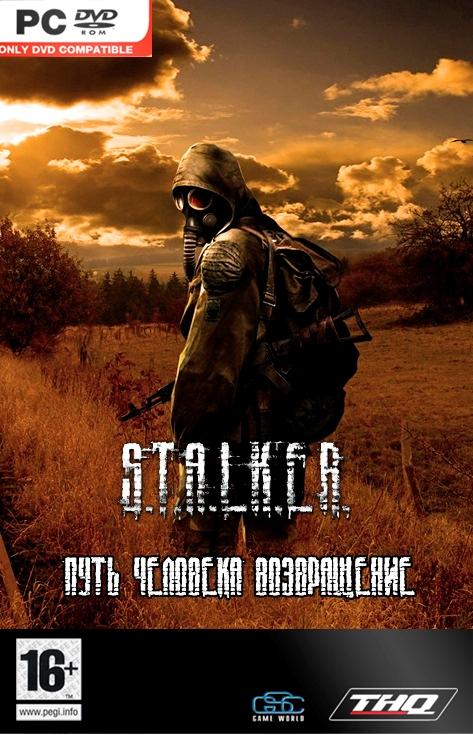 S.T.A.L.K.E.R.: Shadow of Chernobyl - Путь Человека