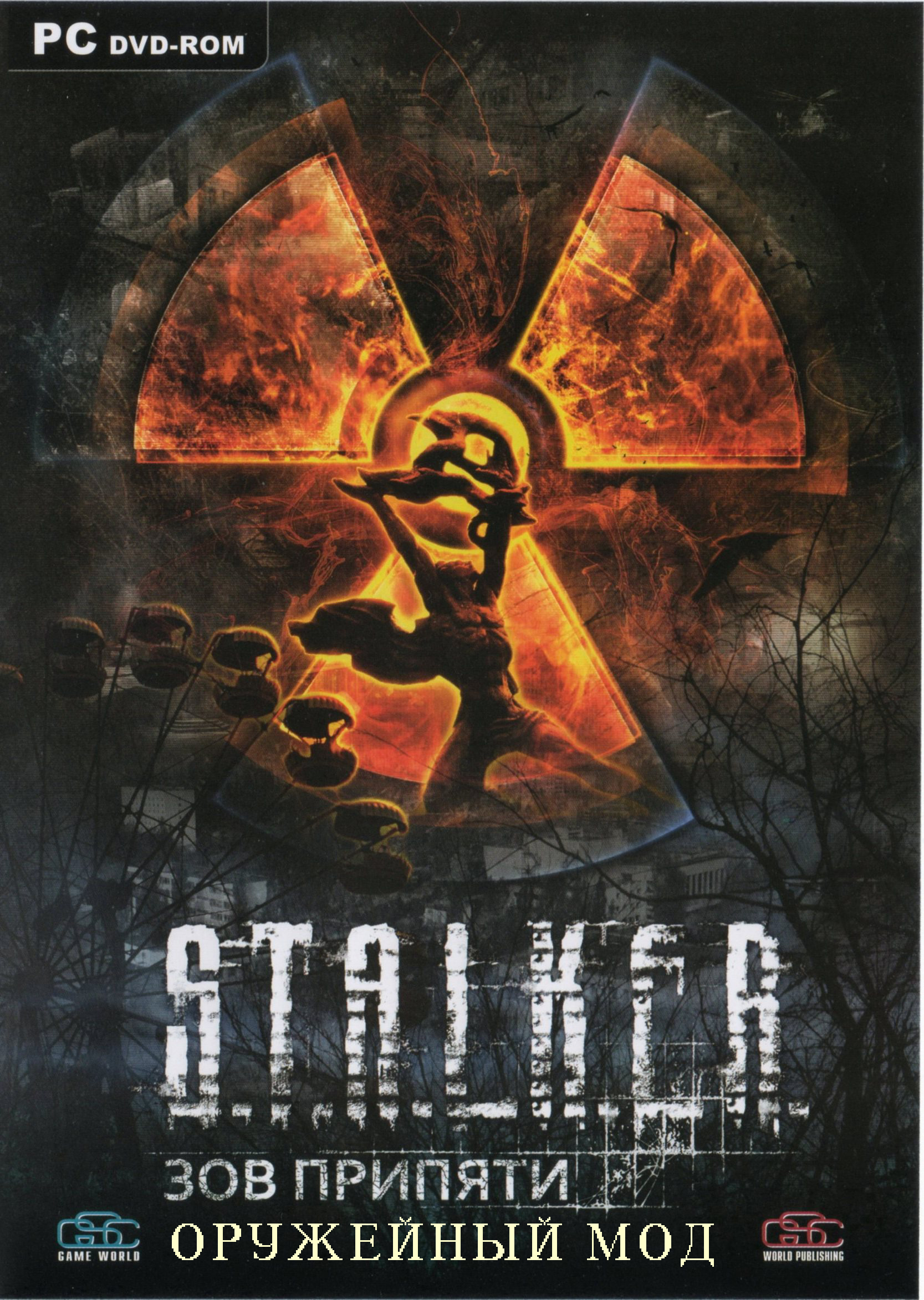 S.T.A.L.K.E.R.: Зов Припяти - Оружейный Мод (2011) PC