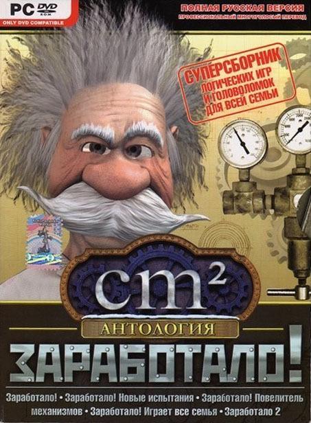 Заработало! [5 в 1] / Crazy Machines [5 in 1] (2005-2008) PC