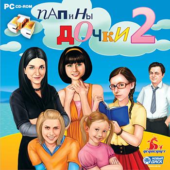 Папины дочки 2 (2011) PC