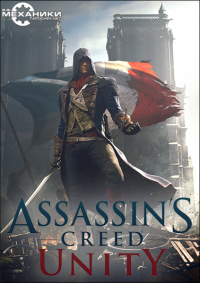 Assassin's Creed Unity [v 1.5.0 + DLCs] (2014) PC