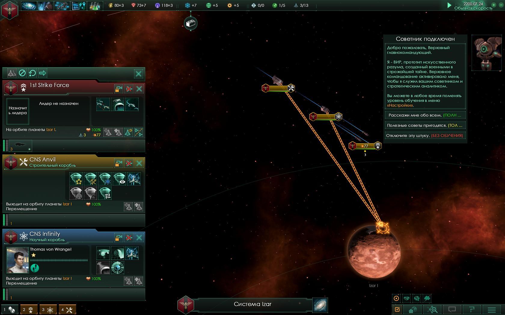 Скриншот Stellaris: Galaxy Edition [v 1.5.0 + 8 DLC] (2016) PC
