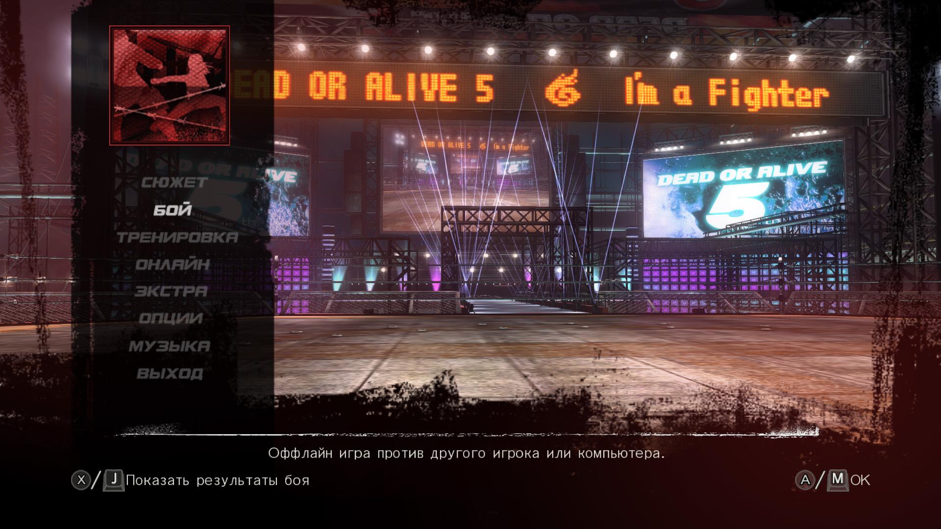 Скриншот Dead or Alive 5: Last Round (2015) PC