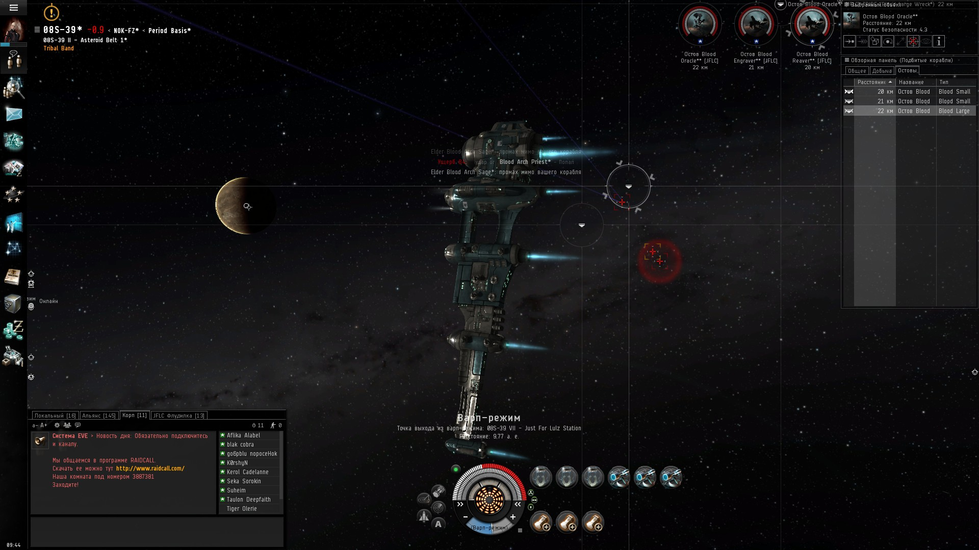 Скриншот EVE Online (2003) PC