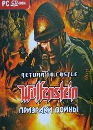 Return to Castle Wolfenstein: Призраки войны (2005) PC