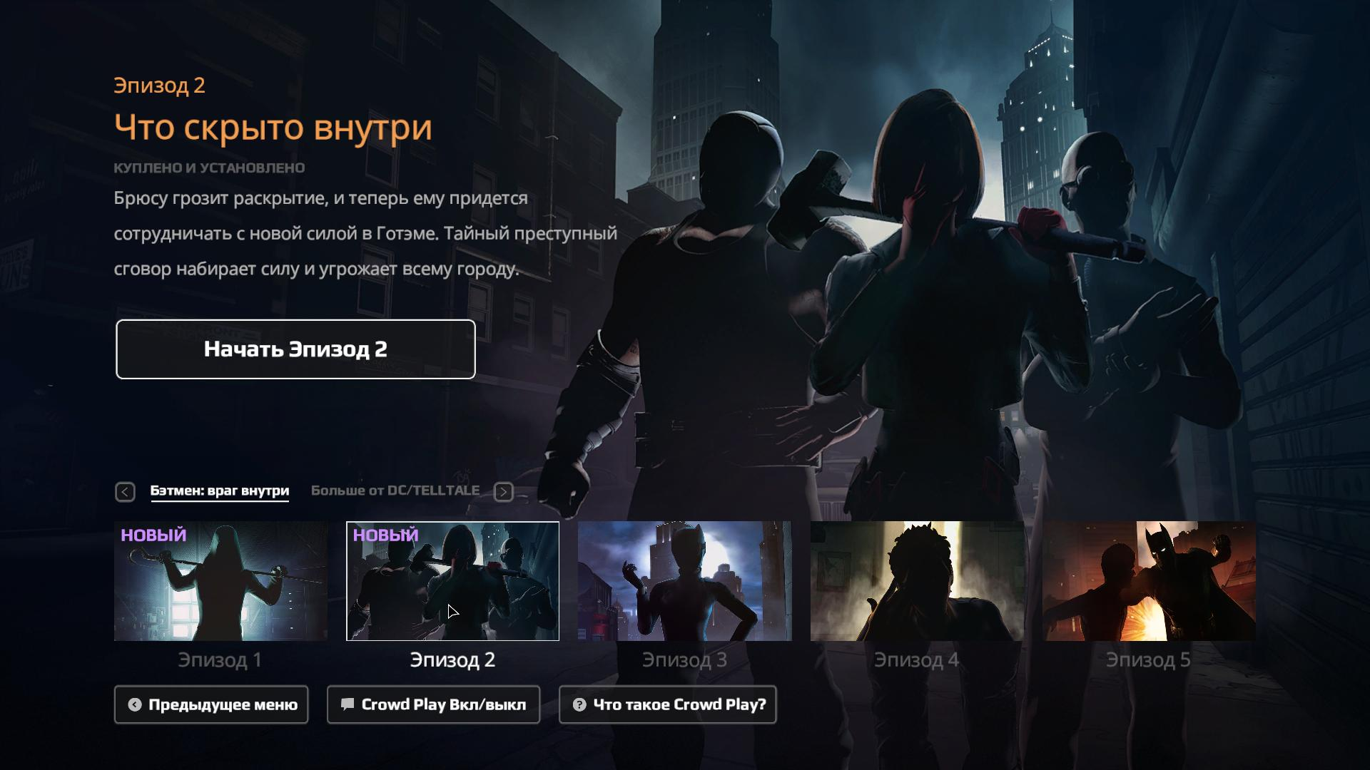 Скриншот Batman: The Enemy Within - Episode 1-2 (2017) PC
