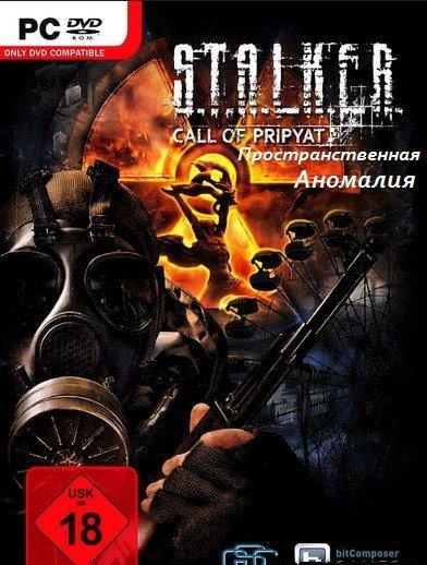 S.T.A.L.K.E.R.: Call of Pripyat - Пространственная аномалия (2014) PC