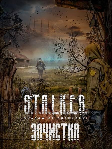 S.T.A.L.K.E.R.: Shadow of Chernobyl - Зачистка (2016) PC