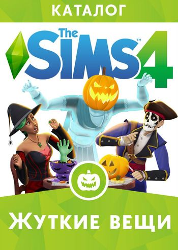 The Sims 4: Жуткие вещи (2015) PC