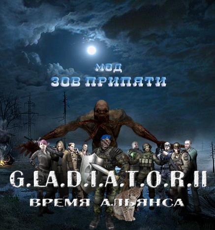 S.T.A.L.K.E.R.: Call Of Pripyat - G.L.A.D.I.A.T.O.R. II - Время Альянса (2013) PC