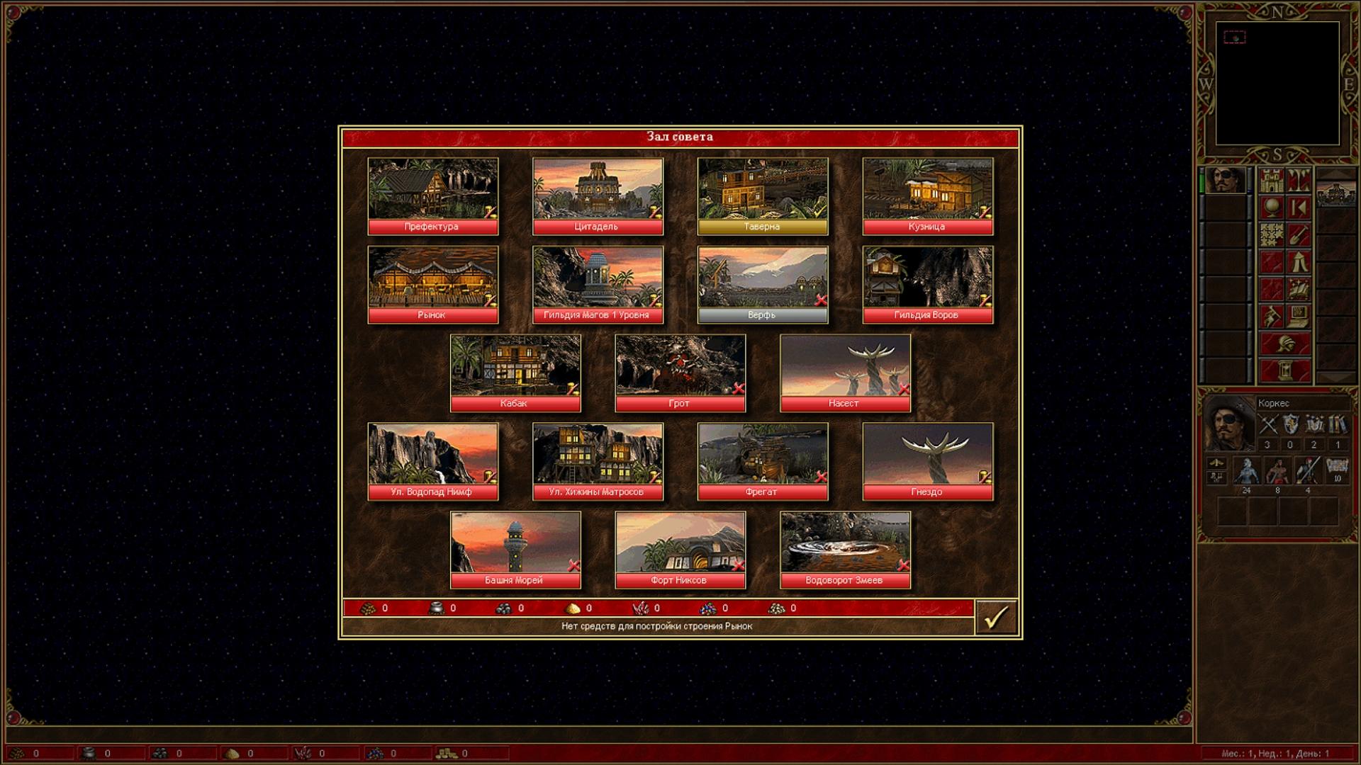 Скриншот Герои Меча и Магии 3: Рог Бездны / Heroes of Might & Magic 3: Horn of the Abyss [v1.3.5] (2015) PC