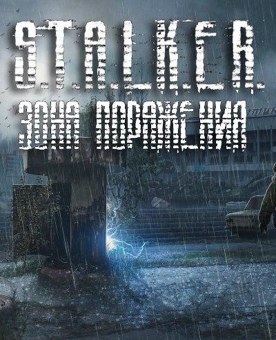 S.T.A.L.K.E.R. Зона Поражения 2: Ответный удар (2010) PC
