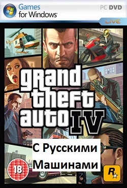 Гта русские машины бпан скачать торрент.