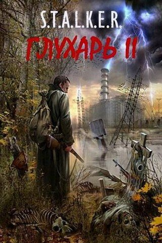 S.T.A.L.K.E.R.: Тень Чернобыля - Глухарь 2 (2012) PC