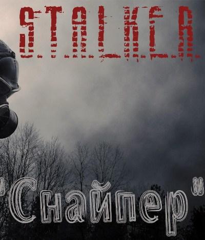 S.T.A.L.K.E.R.: Снайпер 2 (2016) PC