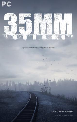 35MM [v 1.1] (2016) PC | Steam-Rip от Juk.v.Muravenike