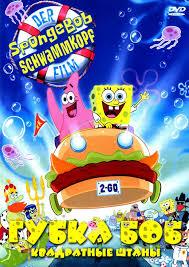 Губка Боб Квадратные Штаны | Spongebob (2005) PC