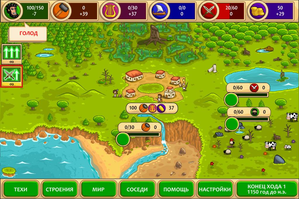 Скриншот Pre-Civilization Marble Age (2015) PC