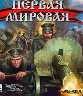 Первая Мировая (2005) PC