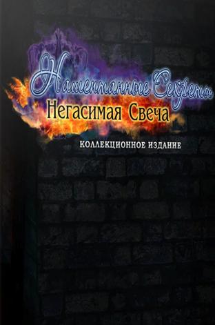 Нашептанные секреты 5. Негасимая свеча. Коллекционное издание (2016) PC