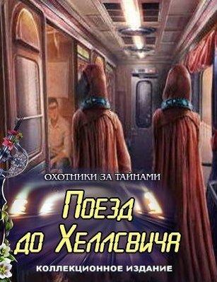Охотники за тайнами 11: Поезд до Хеллсвича. Коллекционное издание (2016) PC