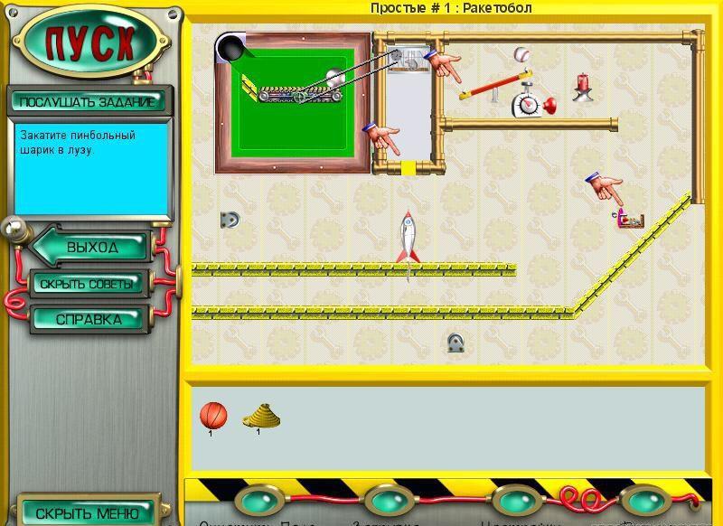 Скриншот Невероятная механика (2004) PC