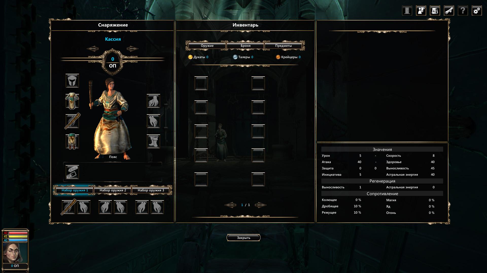 Скриншот Blackguards 2 [v 2.5.9139] (2015) PC