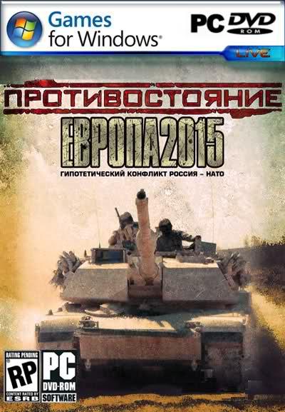 Противостояние - Европа 2015 (2008) PC