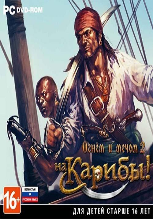 Огнём и мечом 2: На Карибы! / Caribbean! (2015) PC