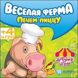 Веселая Ферма: Печем пиццу [v.1.0.] (2012) РС