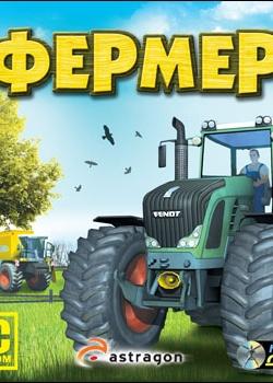 Фермер [v.1.0.] (2010) PC