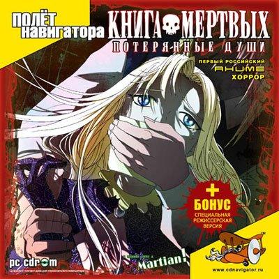 Книга Мертвых: Потерянные души / Necronomicon (2006) PC