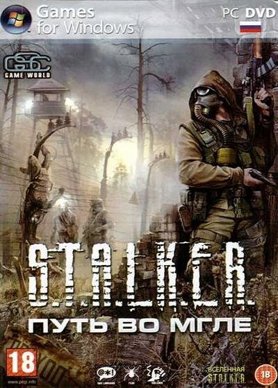 S.T.A.L.K.E.R.: Call of Pripyat - Путь во мгле - Хардкор [v.1.6.02] (2014) PC