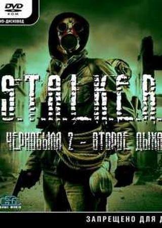 S.T.A.L.K.E.R.: Тень Чернобыля - Эхо Чернобыля 2: Второе дыхание (2014) PC