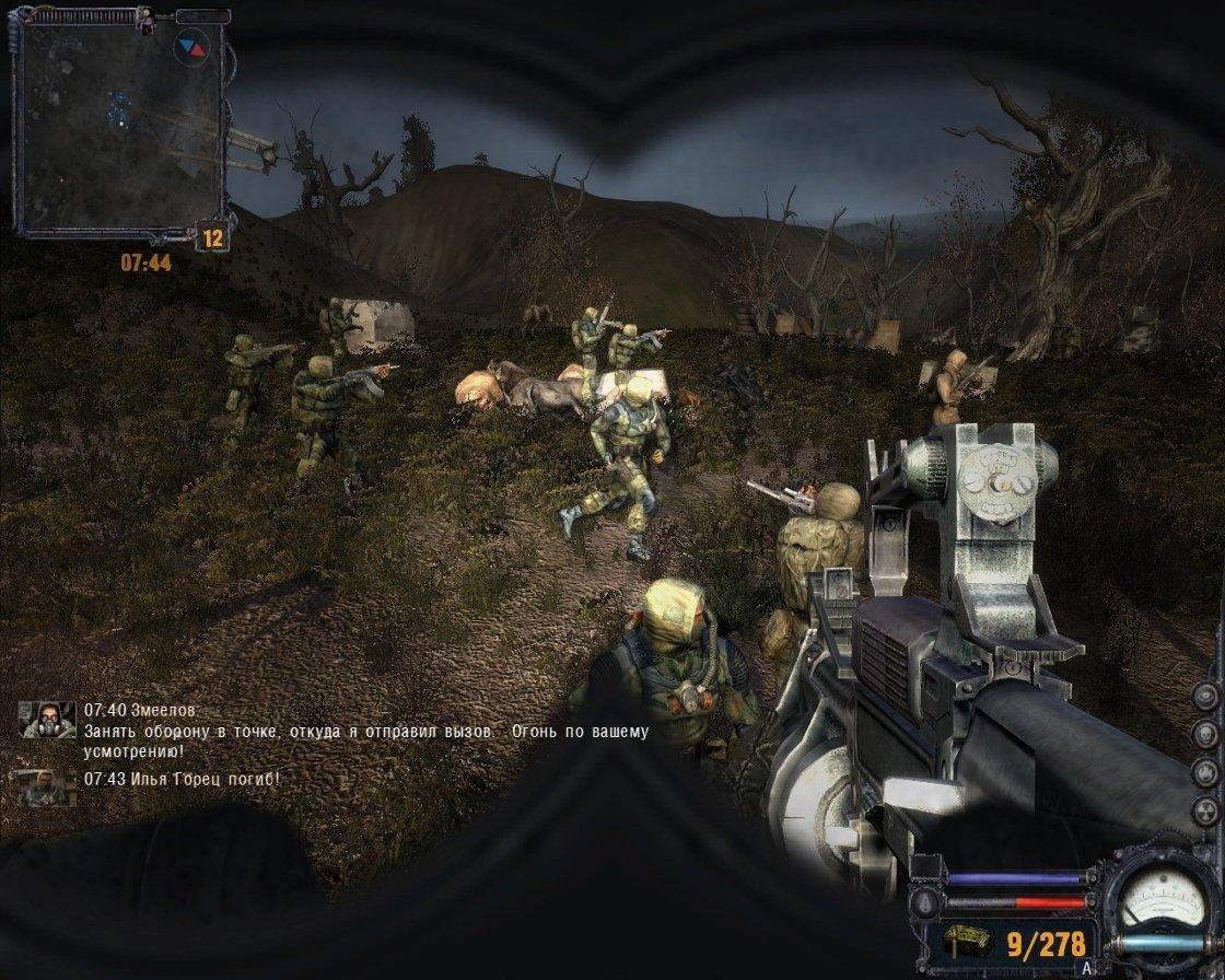 Скриншот S.T.A.L.K.E.R.: Чистое небо - Змеелов [v.F2.17] (2012) PC
